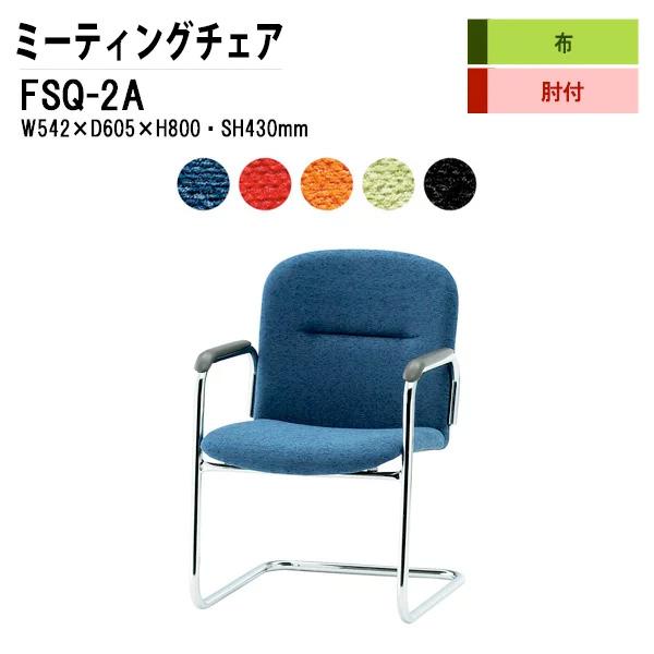 会議椅子 FSQ-2A W54.2xD60.5xH80cm 布張り C脚タイプ 肘付 【送料無料(北海道 沖縄 離島を除く)】 ミーティングチェア 会議イス 会議用椅子 会議室 店舗 業務用 打ち合わせ