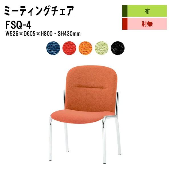 会議椅子 FSQ-4 W52.6xD60.5xH80cm 布張り 4本脚タイプ 【送料無料(北海道 沖縄 離島を除く)】 ミーティングチェア 会議イス 会議用椅子 会議室 店舗 業務用 打ち合わせ