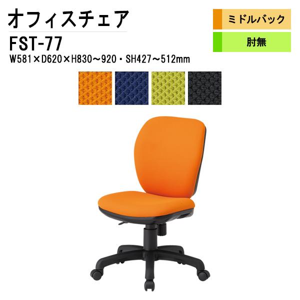 事務椅子 FST-77 W58.1×D62×H83~92cm 布張り 肘なし ミドルバックタイプ 【送料無料(北海道 沖縄 離島を除く)】 オフィスチェア 事務所 会社 上下昇降 TOKIO オフィス家具