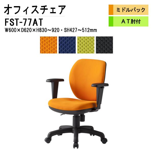 【エントリーしてポイント10倍】 事務椅子 FST-77AT W60×D62×H83~92cm 布張り AT肘付 ミドルバックタイプ 【送料無料(北海道 沖縄 離島を除く)】 オフィスチェア 事務所 会社 上下昇降 TOKIO オフィス家具
