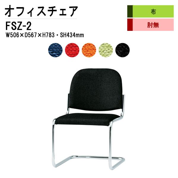 会議椅子 FSZ-2 W50.6xD56.7xH78.3cm 布張り C脚タイプ 【送料無料(北海道 沖縄 離島を除く)】 ミーティングチェア 会議イス 会議用椅子 会議室 店舗 業務用 打ち合わせ