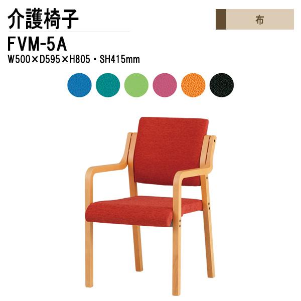 【エントリーしてポイント10倍】 介護チェア 木製チェア FVM-5A W50xD59.5xH80.5cm 布 肘付 【送料無料(北海道 沖縄 離島を除く)】 木製椅子 介護椅子 介護施設 病院 老人ホーム 学校 スタッキング TOKIO