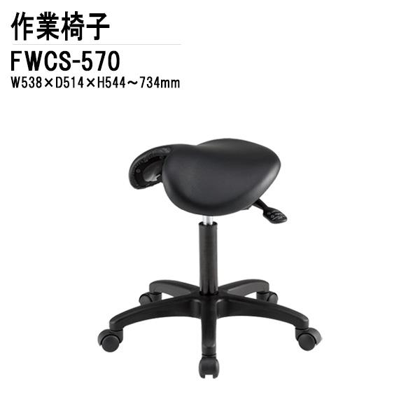 【エントリーしてポイント10倍】 作業用椅子 FWCS-570 W53.8xD51.4xH54.4~73.4cm ビニールレザー 【送料無料(北海道 沖縄 離島を除く)】 作業椅子 スツール ローチェア TOKIO オフィス家具