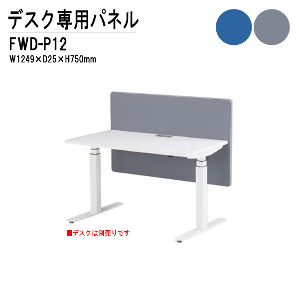 FWDデスク専用パネル FWD-P12 W124.9×D2.5×H75cm (対応デスクサイズ:W120×D70×H65~125cm) 【送料無料(北海道 沖縄 離島を除く)】 デスクトップパネル パネル フロント オプション TOKIO オフィス家具