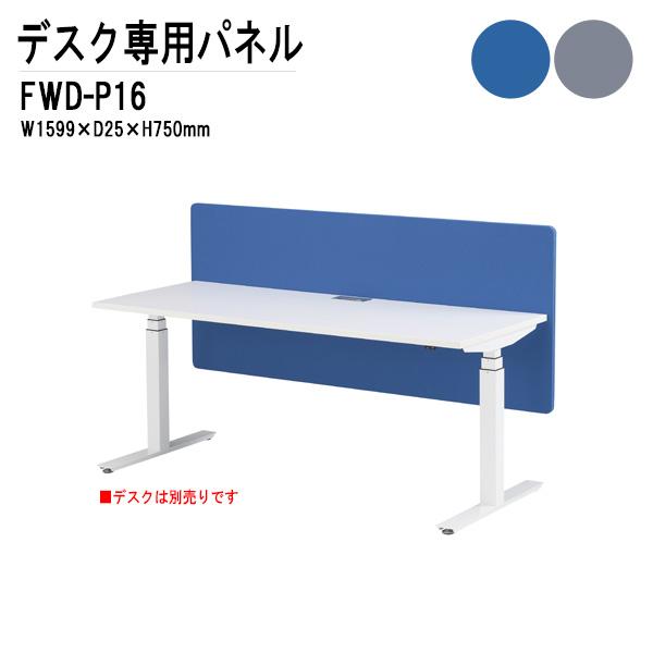 FWDデスク専用パネル FWD-P16 W159.9×D2.5×H75cm (対応デスクサイズ:W155×D70×H65~125cm) 【送料無料(北海道 沖縄 離島を除く)】 デスクトップパネル パネル フロント オプション TOKIO オフィス家具