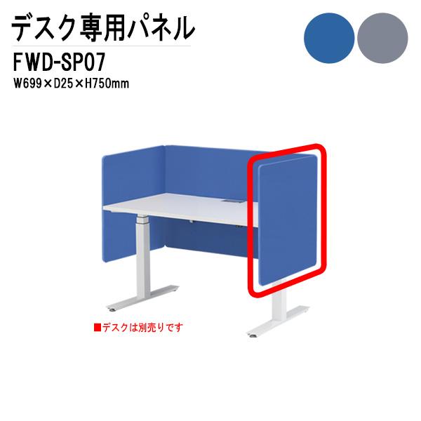 FWDデスク専用サイドパネル FWD-SP07 W69.9×D2.5×H75cm (対応デスクサイズ:D70cm) 【送料無料(北海道 沖縄 離島を除く)】 デスクトップパネル パネル サイド オプション TOKIO オフィス家具