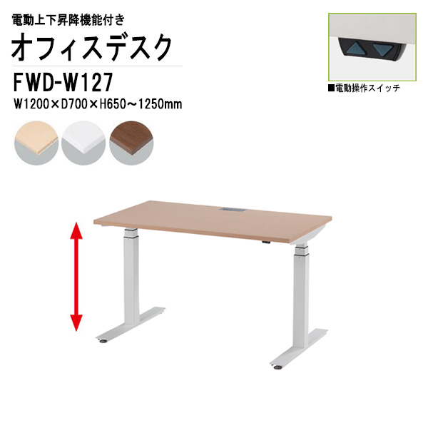 事務机 電動上下昇降 FWD-W127 ホワイト脚 W120×D70×H65~125cm 【送料無料(北海道 沖縄 離島を除く)】 オフィスデスク ミーティングテーブル 高さ調整 TOKIO オフィス家具