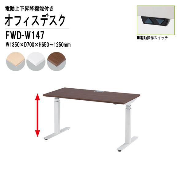事務机 電動上下昇降 FWD-W147 ホワイト脚 W135×D70×H65~125cm 【送料無料(北海道 沖縄 離島を除く)】 オフィスデスク ミーティングテーブル 高さ調整 TOKIO オフィス家具