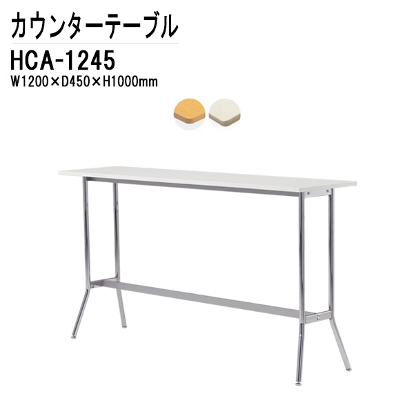 【エントリーしてポイント10倍】 ラウンジ用カウンターテーブル HCA-1245 W120×D45×H100cm パネルなし 【送料無料(北海道 沖縄 離島を除く)】 カウンターテーブル ダイニングテーブル カフェ バー 店舗 TOKIO オフィス家具