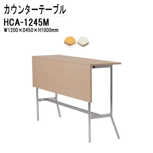 【エントリーしてポイント10倍】 ラウンジ用カウンターテーブル HCA-1245M W120×D45×H100cm パネル付 【送料無料(北海道 沖縄 離島を除く)】 カウンターテーブル ダイニングテーブル カフェ バー 店舗 TOKIO オフィス家具