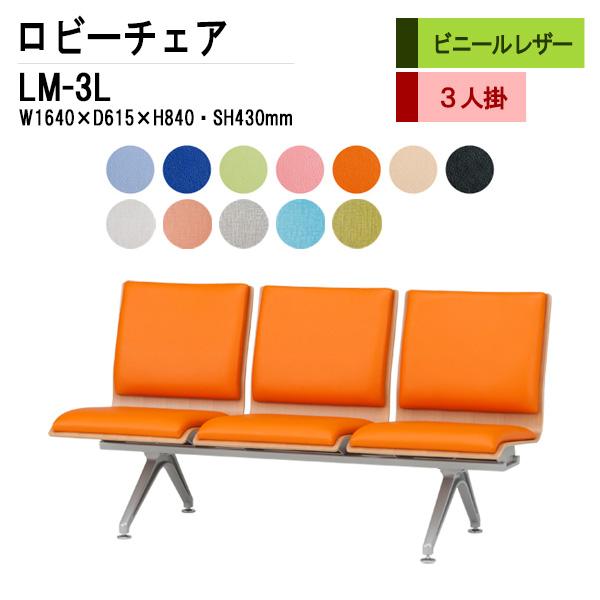 長椅子 LM-3L W164xD61.5xH84cm 3人掛 ビニールレザー 【送料無料(北海道 沖縄 離島を除く)】 長椅子 ベンチ 待合室用椅子 病院 待合室 オフィス エントランス 医療施設 薬局 TOKIO
