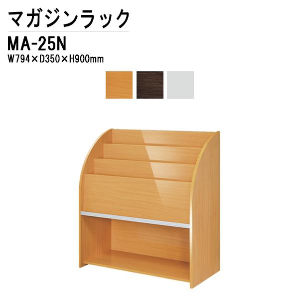 本棚 MA-25N W79.4×D35×H90cm 【送料無料(北海道 沖縄 離島を除く)】 マガジンラック 棚 ラック 収納 TOKIO オフィス家具