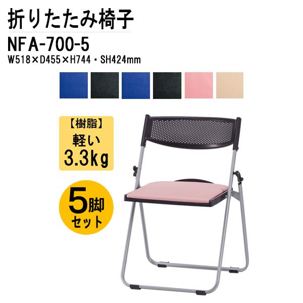 パイプイス 軽量 アルミ脚 NFA-700-5 W51.8xD45.5xH74.4cm アルミ脚 座パッド付タイプ 5脚セット 【送料無料(北海道 沖縄 離島を除く)】 折りたたみ椅子 ミーティングチェア 会議椅子 打ち合わせ 連結 スタッキング TOKIO オフィス家具