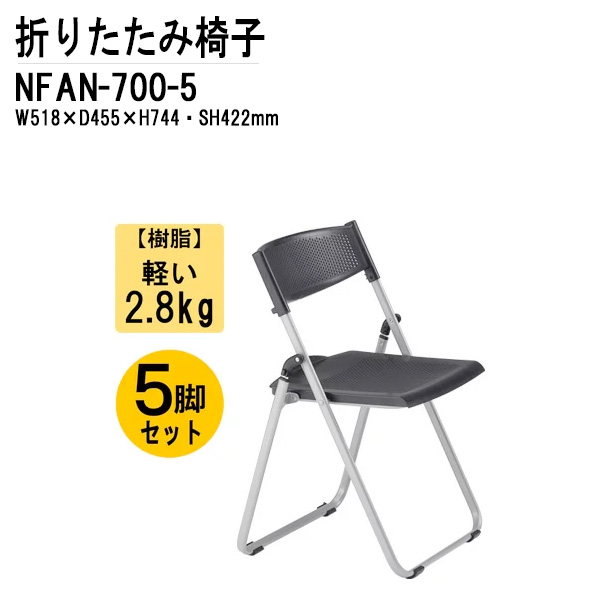 パイプイス 軽量 アルミ脚 NFAN-700-5 W51.8xD45.5xH74.4cm アルミ脚タイプ 5脚セット 【送料無料(北海道 沖縄 離島を除く)】 折りたたみ椅子 ミーティングチェア 会議椅子 打ち合わせ 連結 スタッキング TOKIO オフィス家具