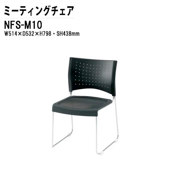 会議椅子 NFS-M10 W51.4xD53.2xH79.8cm メッシュ メッキ脚タイプ 【送料無料(北海道 沖縄 離島を除く)】 ミーティングチェア 会議イス 会議用椅子 会議室 店舗 業務用 打ち合わせ