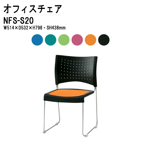 会議椅子 NFS-S20 W51.4xD53.2xH79.8cm 布張り ステンレス脚タイプ 【送料無料(北海道 沖縄 離島を除く)】 ミーティングチェア 会議イス 会議用椅子 会議室 店舗 業務用 打ち合わせ