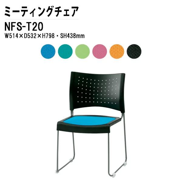 会議椅子 NFS-T20 W51.4xD53.2xH79.8cm 布張り 塗装脚タイプ 【送料無料(北海道 沖縄 離島を除く)】 ミーティングチェア 会議イス 会議用椅子 会議室 店舗 業務用 打ち合わせ