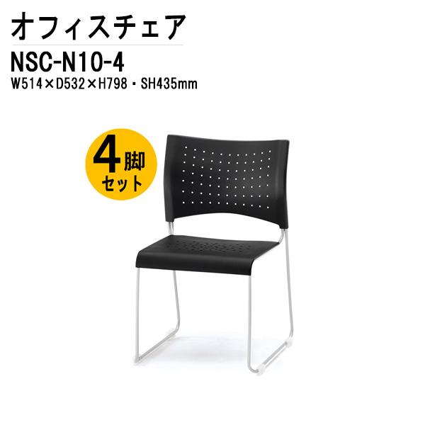 会議椅子 4脚セット NSC-N10-4 W51.4xD53.2xH79.8cm 連結機能付 【送料無料(北海道 沖縄 離島を除く)】 ミーティングチェア 会議イス 会議用椅子 スタッキング 会議室
