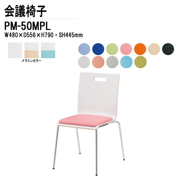会議椅子 PM-50MPL W48xD55.6xH79cm 4本脚パッド付タイプ 【送料無料(北海道 沖縄 離島を除く)】 ミーティングチェア 会議イス 会議用椅子 会議室 打ち合わせ 店舗