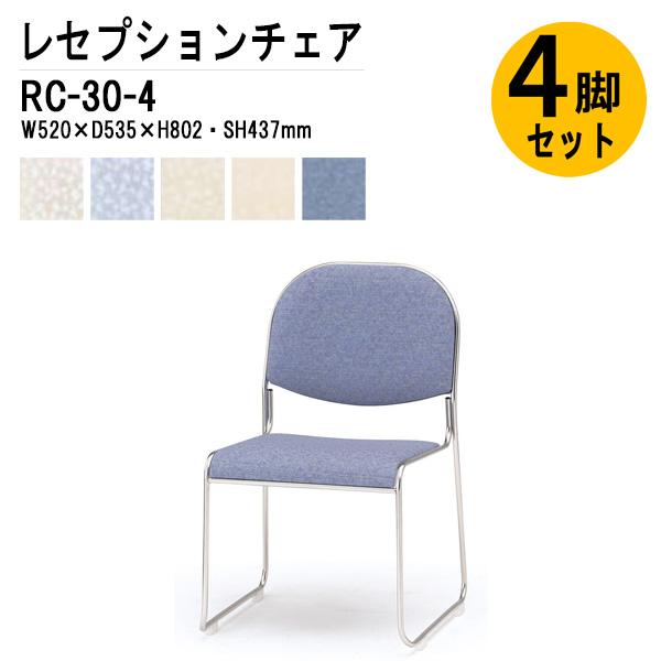 レセプションチェア 宴会椅子 RC-30-4 4脚セット W52×D53×H80.2 SH43.7cm 【送料無料(北海道 沖縄 離島を除く)】 ホテル 結婚式 飲食店