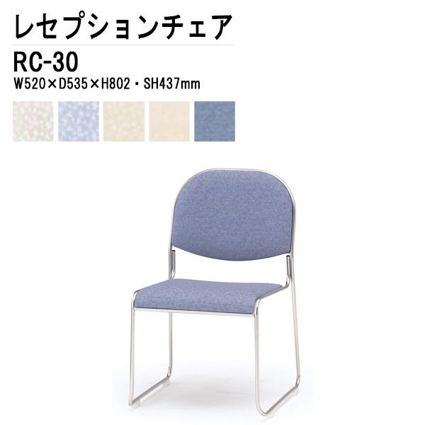 レセプションチェア 宴会椅子 RC-30 W52×D53×H80.2 SH43.7cm 【送料無料(北海道 沖縄 離島を除く)】 ホテル 結婚式 飲食店