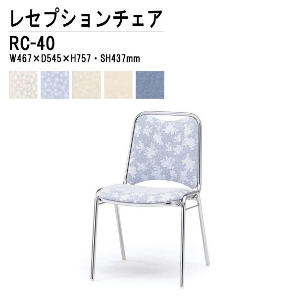 レセプションチェア 宴会椅子 RC-40 W46.7×D54.5×H75.7 SH43.7cm 【送料無料(北海道 沖縄 離島を除く)】 ホテル 結婚式 飲食店