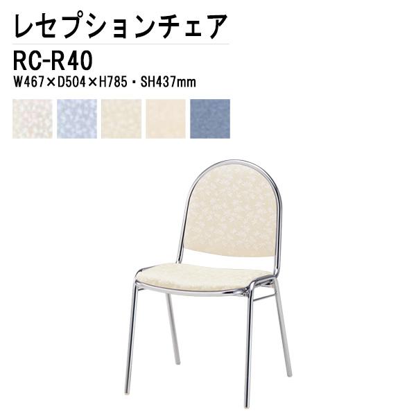 レセプションチェア 宴会椅子 RC-R40 W46.7×D50.4×H78.5 SH43.7cm 【送料無料(北海道 沖縄 離島を除く)】 ホテル 結婚式 飲食店
