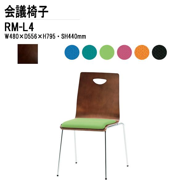 会議椅子 RM-□4 W48xD55.6xH79.5cm 布張り 4本脚タイプ 【送料無料(北海道 沖縄 離島を除く)】 ミーティングチェア 会議イス リフレッシュチェア 店舗椅子