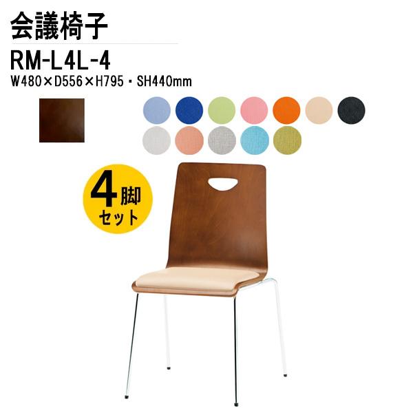 会議椅子 4脚セット RM-L4L-4 W48xD55.6xH79.5cm ビニールレザー 4本脚タイプ 【送料無料(北海道 沖縄 離島を除く)】 リフレッシュチェア 店舗椅子