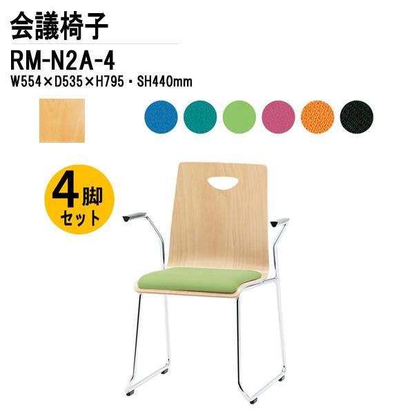 会議椅子 4脚セット RM-N2A-4 W55.4xD53.5xH79.5cm 布張り ループ脚 肘付タイプ 【送料無料(北海道 沖縄 離島を除く)】 リフレッシュチェア 店舗椅子