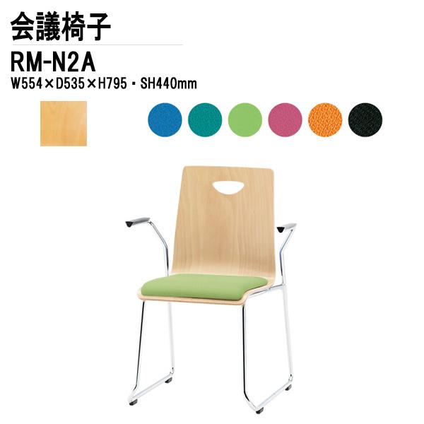 会議椅子 RM-N2A W55.4xD53.5xH79.5cm 布張り ループ脚 肘付タイプ 【送料無料(北海道 沖縄 離島を除く)】 ミーティングチェア 会議イス リフレッシュチェア 店舗椅子