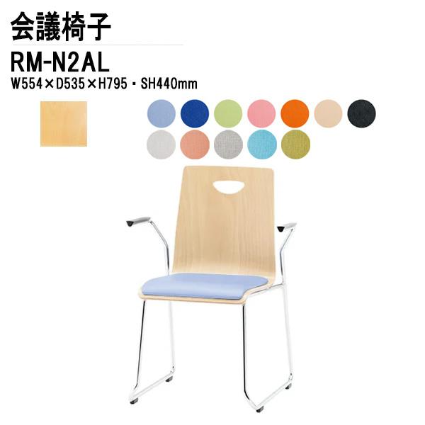 会議椅子 RM-N2AL W55.4xD53.5xH79.5cm ビニールレザー ループ脚 肘付タイプ 【送料無料(北海道 沖縄 離島を除く)】 ミーティングチェア 会議イス リフレッシュチェア 店舗椅子