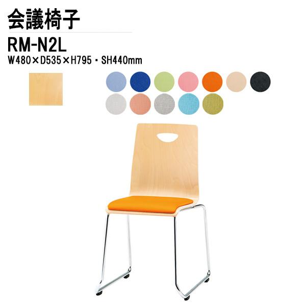 会議椅子 RM-N2L W48xD53.5xH79.5cm ビニールレザー ループ脚タイプ 【送料無料(北海道 沖縄 離島を除く)】 ミーティングチェア 会議イス リフレッシュチェア 店舗椅子