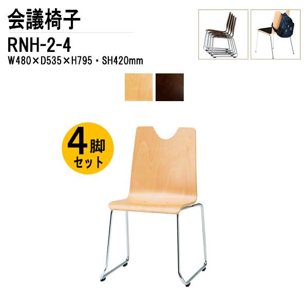 会議椅子 4脚セット RNH-2-4 W48xD53.5xH79.5cm 合板 ループ脚タイプ 【送料無料(北海道 沖縄 離島を除く)】 リフレッシュチェア 店舗椅子