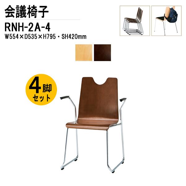 会議椅子 4脚セット RNH-2A-4 W55.4xD53.5xH79.5cm 合板 ループ脚 肘付タイプ 【送料無料(北海道 沖縄 離島を除く)】 リフレッシュチェア 店舗椅子