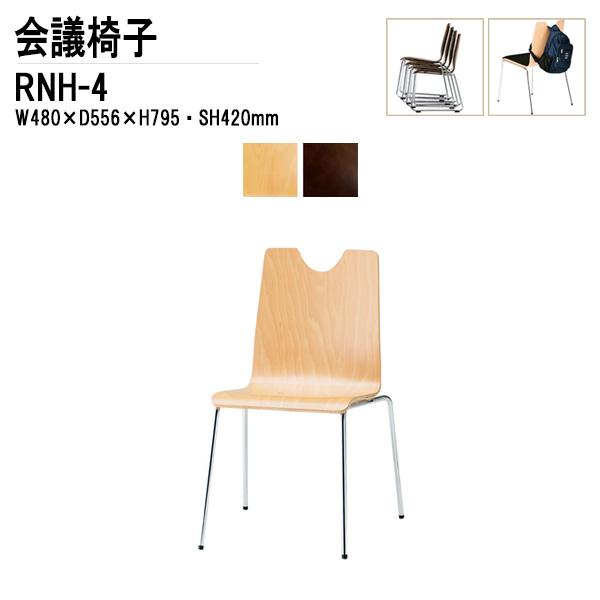 会議椅子 RNH-□4 W48xD55.6xH79.5cm 合板 4本脚タイプ 【送料無料(北海道 沖縄 離島を除く)】 ミーティングチェア 会議イス リフレッシュチェア 店舗椅子