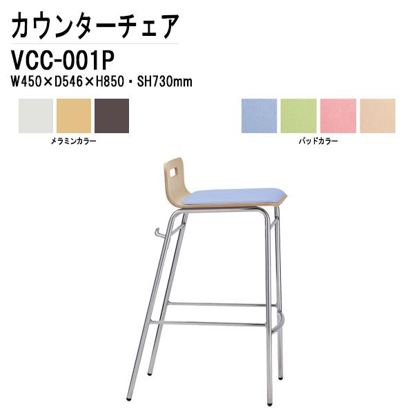 店舗用椅子 VCC-001P W45×D54.6×H85cm パッド付 【送料無料(北海道 沖縄 離島を除く)】 カウンターチェア ダイニングチェア カフェ バー 店舗 TOKIO オフィス家具
