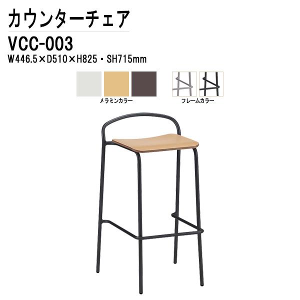 【エントリーしてポイント10倍】 店舗用椅子 VCC-003 W44.65×D51×H82.5cm パッドなし 【送料無料(北海道 沖縄 離島を除く)】 カウンターチェア ダイニングチェア カフェ バー 店舗 スタッキング TOKIO オフィス家具