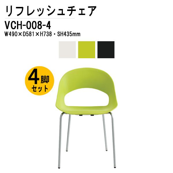 店舗用椅子 VCH-008-4 W49×D58.1×H73.8cm 4本脚タイプ 4脚セット 【送料無料(北海道 沖縄 離島を除く)】 リフレッシュチェア ミーティングチェア スタッキング 会議室 店舗 TOKIO オフィス家具