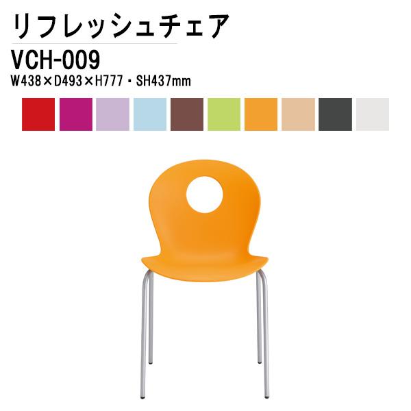店舗用椅子 VCH-009 W43.8×D49.3×H77.7cm 4本脚タイプ 【送料無料(北海道 沖縄 離島を除く)】 リフレッシュチェア ミーティングチェア スタッキング 会議室 店舗 TOKIO オフィス家具