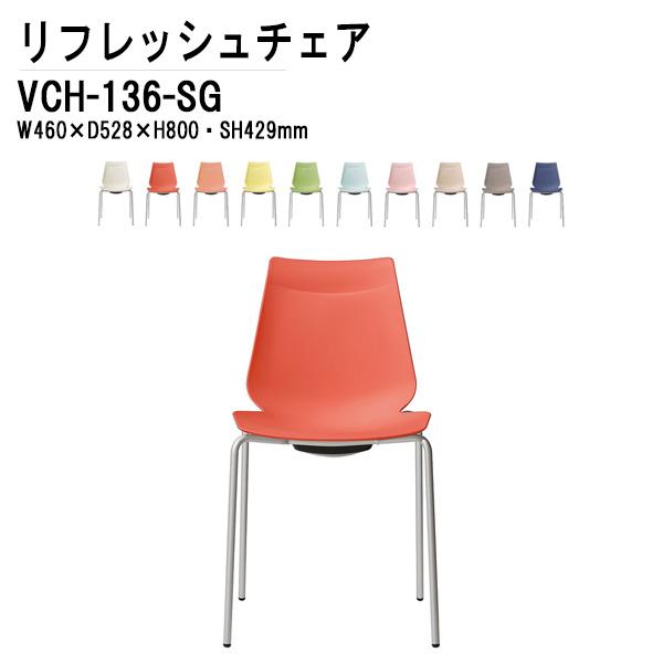 店舗用椅子 VCH-136-SG W46×D52.8×H80cm 4本脚タイプ 【送料無料(北海道 沖縄 離島を除く)】 リフレッシュチェア ミーティングチェア スタッキング 会議室 店舗 TOKIO オフィス家具