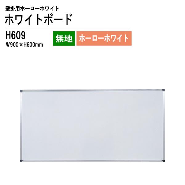 壁掛用ホーローホワイトボード H609 板面サイズ:W90xH60cm ホーローホワイト 無地 【送料無料(北海道 沖縄 離島を除く)】 白板 学校 オフィス 会議室 TOKIO オフィス家具