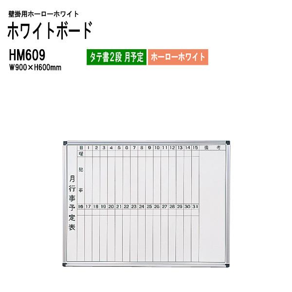 壁掛用ホーローホワイトボード HM609 板面サイズ:W90xH60cm ホーローホワイト タテ書2段 月予定 【送料無料(北海道 沖縄 離島を除く)】 白板 学校 オフィス 会議室 TOKIO オフィス家具