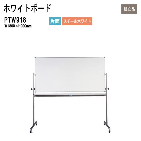 ホワイトボード PTW918 W180xD55xH182.5cm (板面サイズ:W180xH90cm) DX回転ボード スチールホワイト 片面 【送料無料(北海道 沖縄 離島を除く)】 白板 学校 オフィス 会議室 TOKIO オフィス家具