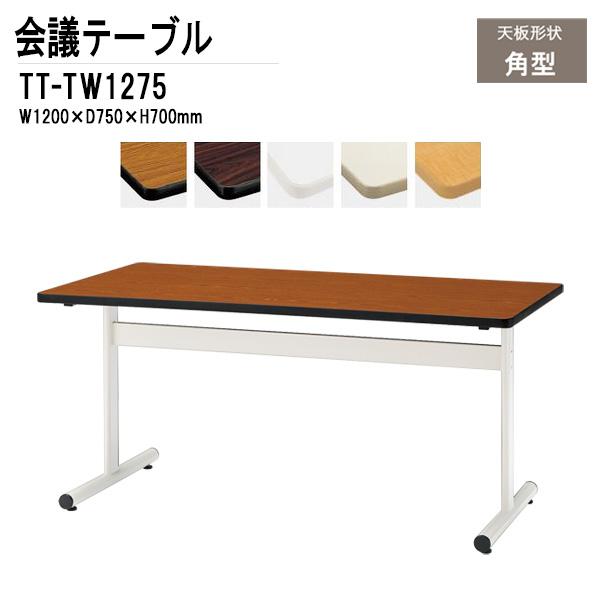会議用テーブル TT-TW1275 W120xD75xH70cm 角型 塗装脚 【送料無料(北海道 沖縄 離島を除く)】 会議テーブル ミーティングテーブル 長机 会議室 TOKIO