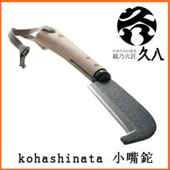 キャンプ、アウトドアにお勧め 日本製和斧  久八  小嘴鉈[品番:KK-NTK] キャンプ用品 アウトドア用品