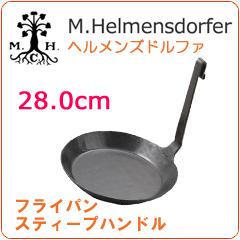 【送料無料】ヘルメンズドルファ フライパン スティープハンドル 径28.0cm [品番:HD213-28]/フライパン 鉄/フライパン 鉄/おしゃれ/in IH対応/鉄製 フライパン/薪ストーブアクセサリー