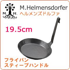 【送料無料】ヘルメンズドルファ フライパン スティープハンドル 外径19.5cm [品番:HD213-20]/フライパン 鉄/フライパン 鉄/おしゃれ/in IH対応/鉄製 フライパン/薪ストーブアクセサリー
