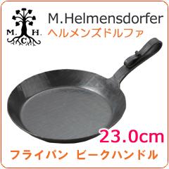 【送料無料】ヘルメンズドルファ フライパン ビークハンドル 外径23.0cm [品番:HD208-24]/フライパン 鉄/フライパン 鉄/おしゃれ/in IH対応/鉄製 フライパン/薪ストーブアクセサリー