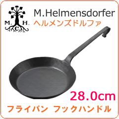 【送料無料】ヘルメンズドルファ フライパン  フックハンドル 外径28.0cm [品番:HD204-28]/フライパン 鉄/フライパン 鉄/おしゃれ/in IH対応/鉄製 フライパン/薪ストーブアクセサリー